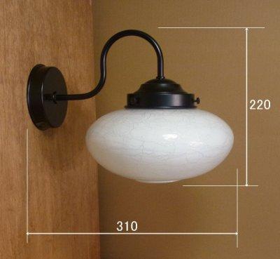 画像1: ミカン型ブラケットライト 乳白ヒビ