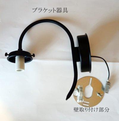 画像2: タマゴ型ブラケットライトR ヒビグリーン