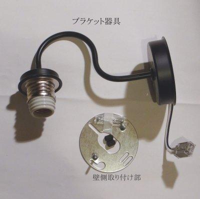 画像2: ブラケットライト Bell クリアフロスト